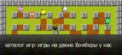 каталог игр- игры на двоих Бомберы у нас