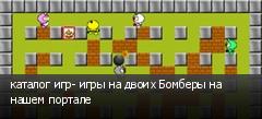 каталог игр- игры на двоих Бомберы на нашем портале