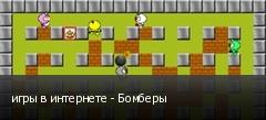 игры в интернете - Бомберы