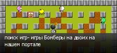 поиск игр- игры Бомберы на двоих на нашем портале