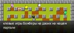 клевые игры Бомберы на двоих на нашем портале