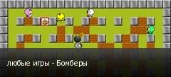 любые игры - Бомберы