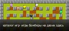 каталог игр- игры Бомберы на двоих здесь