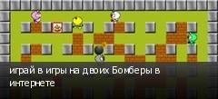 играй в игры на двоих Бомберы в интернете