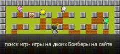 поиск игр- игры на двоих Бомберы на сайте