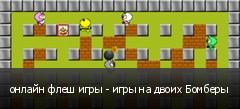 онлайн флеш игры - игры на двоих Бомберы