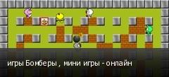 игры Бомберы , мини игры - онлайн