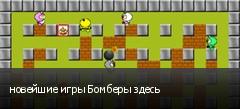 новейшие игры Бомберы здесь