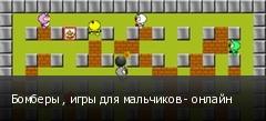 Бомберы , игры для мальчиков - онлайн