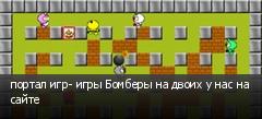 портал игр- игры Бомберы на двоих у нас на сайте
