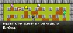 играть по интернету в игры на двоих Бомберы