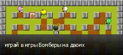 играй в игры Бомберы на двоих