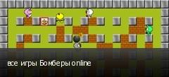 все игры Бомберы online