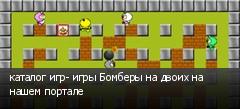 каталог игр- игры Бомберы на двоих на нашем портале