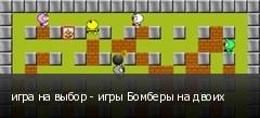 игра на выбор - игры Бомберы на двоих