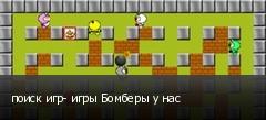 поиск игр- игры Бомберы у нас