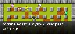 бесплатные игры на двоих Бомберы на сайте игр
