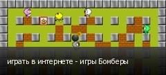 играть в интернете - игры Бомберы
