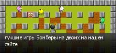 лучшие игры Бомберы на двоих на нашем сайте