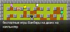 бесплатные игры Бомберы на двоих на компьютер