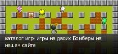 каталог игр- игры на двоих Бомберы на нашем сайте