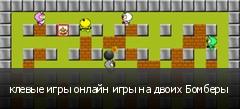 клевые игры онлайн игры на двоих Бомберы