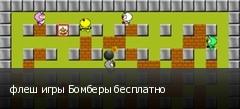 флеш игры Бомберы бесплатно