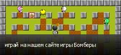 играй на нашем сайте игры Бомберы