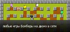 любые игры Бомберы на двоих в сети
