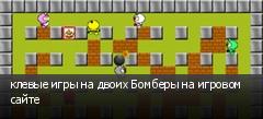 клевые игры на двоих Бомберы на игровом сайте