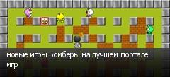 новые игры Бомберы на лучшем портале игр