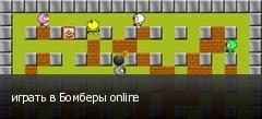 играть в Бомберы online