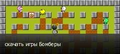 скачать игры Бомберы