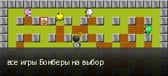 все игры Бомберы на выбор
