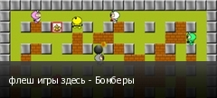флеш игры здесь - Бомберы