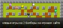 клевые игры на 2 Бомберы на игровом сайте