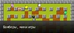 Бомберы , мини игры