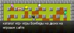 каталог игр- игры Бомберы на двоих на игровом сайте