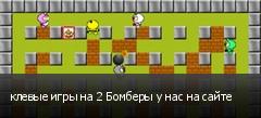 клевые игры на 2 Бомберы у нас на сайте