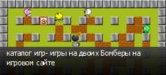 каталог игр- игры на двоих Бомберы на игровом сайте