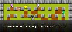 скачай в интернете игры на двоих Бомберы