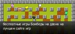 бесплатные игры Бомберы на двоих на лучшем сайте игр