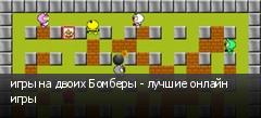 игры на двоих Бомберы - лучшие онлайн игры