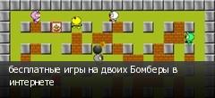 бесплатные игры на двоих Бомберы в интернете
