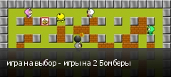игра на выбор - игры на 2 Бомберы