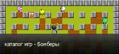 каталог игр - Бомберы