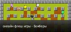 онлайн флеш игры - Бомберы