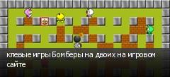 клевые игры Бомберы на двоих на игровом сайте