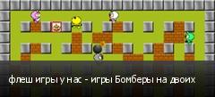 флеш игры у нас - игры Бомберы на двоих