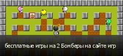 бесплатные игры на 2 Бомберы на сайте игр
